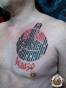 сделать тату на груди старославянские символы в Красноярске