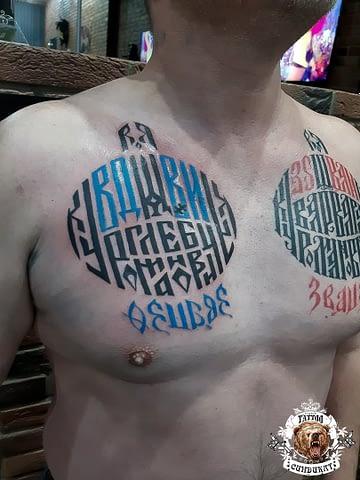 Сделать тату на груди славянские символы в Красноярске