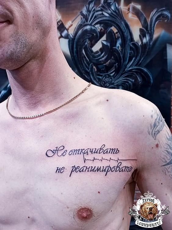 Сделать тату на груди надпись в Красноярске